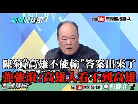 【精彩】陳菊「高雄不能輸」答案出來了! 強強滾:高雄人看不到高雄