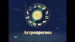 Астропрогноз на 15 января