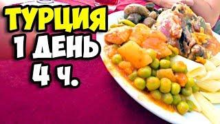 Турция || 1 день 4 часть || Чем кормят в отелях Турции на обед | Обзор еды из ресторана внутри отеля