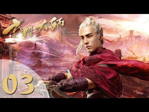 【玄门大师】The Taoism Grandmaster...