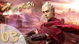 【玄门大师】The Taoism Grandmaster 03 热血少年团闯阵救世(主演:佟梦实、王秀竹、裴子添)