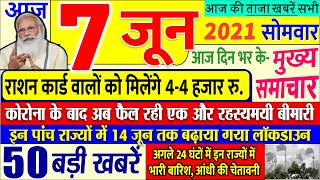 Today Breaking News ! आज 7 जून 2021 के मुख्य समाचार बड़ी खबरें लॉकडाउन, मौसम, DNA, UP, Bihar, Delhi