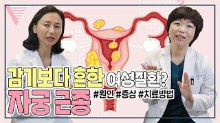자궁안에 혹, 수술만이 답일까??(자궁근종 치료의 모든…