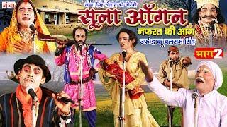 New Bhojpuri Nautanki 2019 - सूना आंगन नफ़रत की आग (भाग -2) - Dehati Nautanki Tamsaha
