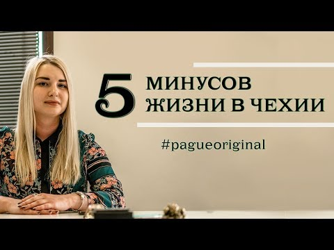5 ОСНОВНЫХ МИНУСОВ жизни в Чехии 2019   5 МИНУСОВ ЭМИГРАЦИИ в Чехию 2019.