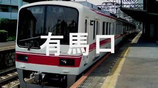 曲名は「BREAK IN2 THE NITE」です。 神戸高速の新開地から、粟生と三田までの駅名を歌います。 写真は自分で撮ってきました。 #駅名記憶向上委員会.