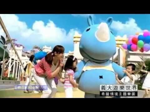 EmilyNieh英文教師 義大世界Mall開幕廣告60秒聶凡格 倪海森 甘琇禎 藍亭亙 - YouTube