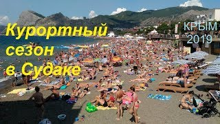 Крым, СУДАК 2019, приметы курортного сезона. Проехались, позагорали