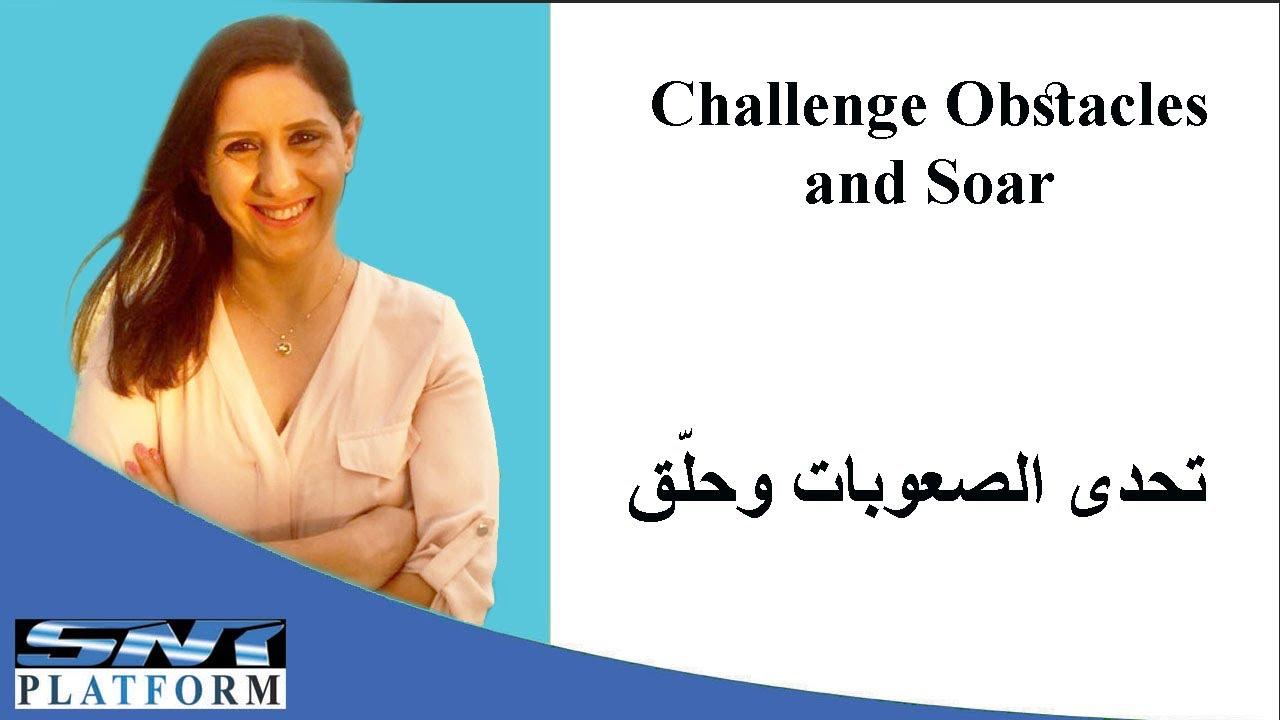 تحدى الصعوبات وحلّق | Challenge Obstacles and Soar