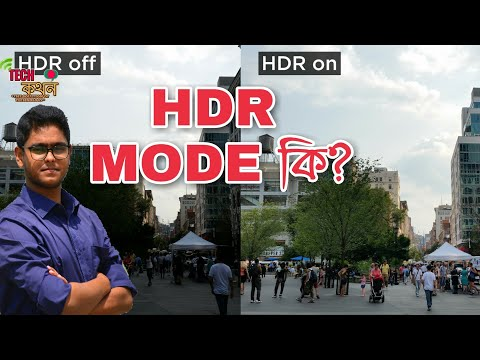 (Bangla)/Hdr mode explained-what is hdr ?High dynamic range?