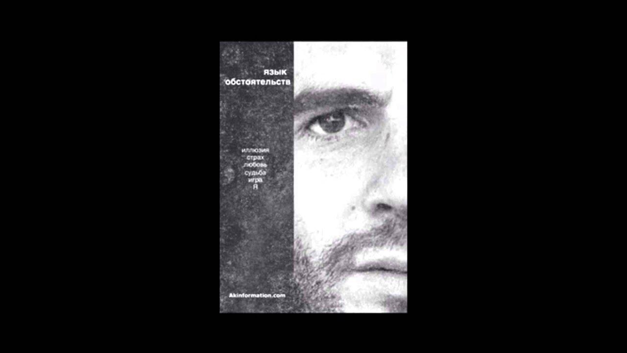 Книга александр король язык обстоятельств скачать