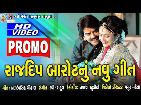 Rajdeep Barot New video Song promo || Coming Soon || New Video Song ||