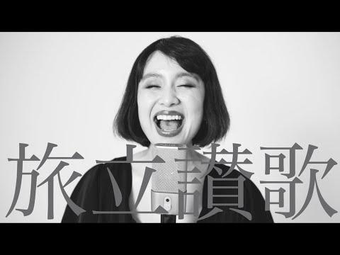チャラン・ポ・ランタン / 旅立讃歌 (Departure song)
