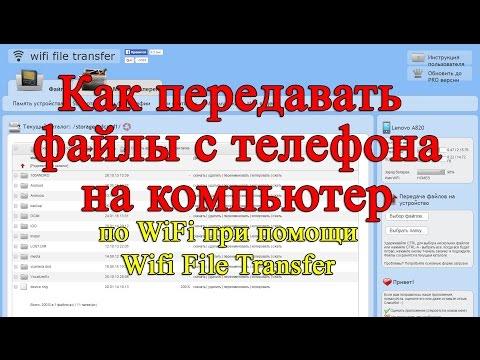 Как передавать файлы с телефона на компьютер по WiFi при помощи Wifi File Transfer