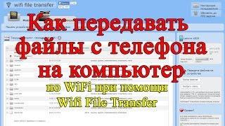 Как передавать файлы с телефона на компьютер по WiFi при помощи Wifi File Transfer(Всем привет! Многие задавались вопросом как перекинуть файлы с телефона на компьютер без шнура. Просмотрев..., 2016-01-24T14:04:43.000Z)