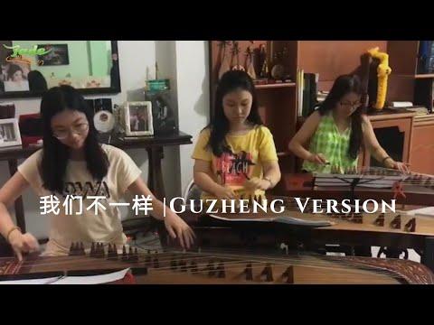 Wo men bu yi yang 我们不一样 |Guzheng Version