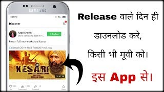 New Release Bollywood, Hollywood Movies Kaise Download Kare || By Dainik Tricks