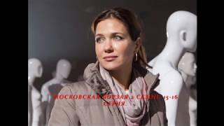 МОСКОВСКАЯ БОРЗАЯ 2 СЕЗОН 15, 16 СЕРИЯ Премьера октябрь 2018 ОПИСАНИЕ, АНОНС