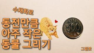 [수채화] 화홍 세필붓 _ 동전 만큼 작은 고양이 그리…