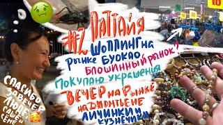 #2 Паттайя. Шоппинг на рынке Буокао. Это сэконд? Ем личинок на ночном рынке Джомтьена