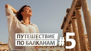 Греция Афины отзывы #5(Мы в Афинах! Когда то они дали миру такие понятия как, демократия, олимпиада, библиотека! Нас же Афины встрет..., 2014-10-17T09:14:12.000Z)