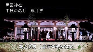 照國神社 観月祭~島津斉彬公物語・ダイジェスト 照國神社に於いて 語り...