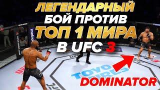 БОЙ против ТОП 1 МИРОВОГО РЕЙТИНГА в UFC 3 / ДОМИНАТОР