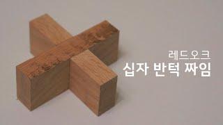 레드오크 십자 반턱 짜임 (수공구로 가구만들기 기초) …