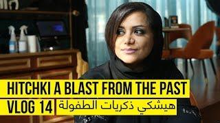 Vlog 14 - Hitchki A Blast From The Past / هيشكي ذكريات الطفولة