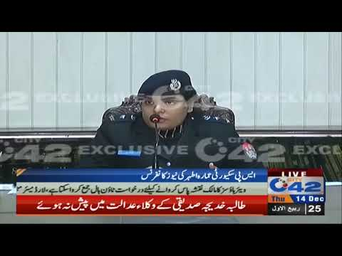 News conference of SP Security Amara Ather
