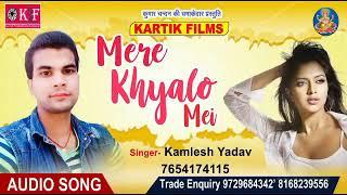 Gambar cover Kamlesh Yadav ke love geet (MERE KHYALO MEI ) HINDI  SAD SONG KARTIKFILMS