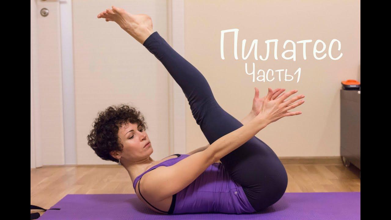 Комплекс упражнений пилатеса для начинающих (видео урок)