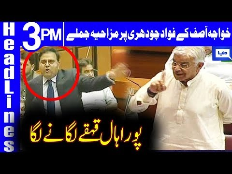 Khawaja Asif Hits Back On Fawad Chaudhry | Headlines 3 PM | 25 June 2019 | Dunya News
