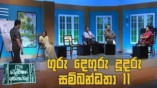 ITN Television Iskole - (2020-06-30) | ITN Thumbnail