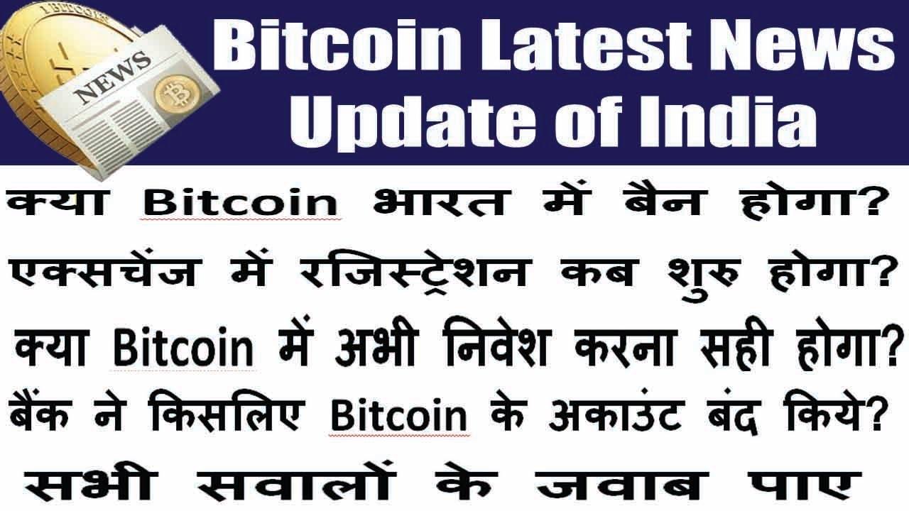 Bitcoin ban in india bitcoin news bitcoin exchange ban in bitcoin ban in india bitcoin news bitcoin exchange ban in india bank closed bitcoin account ccuart Choice Image