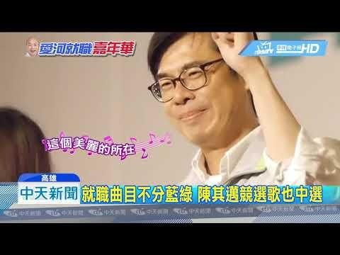 20181211中天新聞 韓國瑜就職曲目曝光 「好好愛我」再上榜