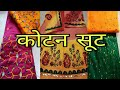 rajputi cotton dress/rajputi cotton shuit/rajputi poshak/rajsthani shut by krishnendra bhati