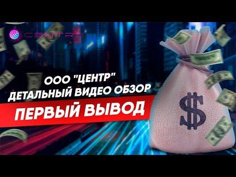 Centcompany - НЕ ПЛАТИТ