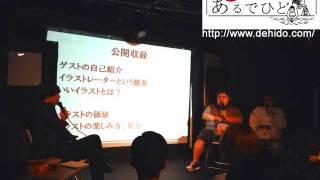 『青春あるでひど』公開収録 ゲスト:イラストレーター・中村佑介 thumbnail