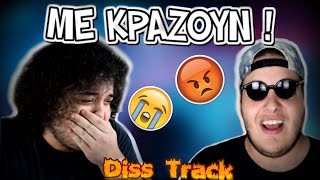 ΜΕ ΚΡΑΖΟΥΝ ! (Diss Track) | Manos