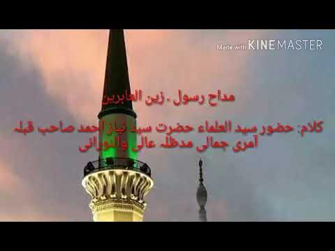 Mohammed Mustafa Ki Shan Dekho Kya Nirali Hai By Maulvi Zainul Aabdeen Jamali