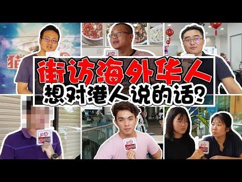 马来西亚-街头采访,海外华人对香港人的评价!结果绝对让你惊讶!【国际大擂台EP53】