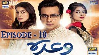 Waada Ep - 10 - 11th January 2017 - ARY Digital Drama