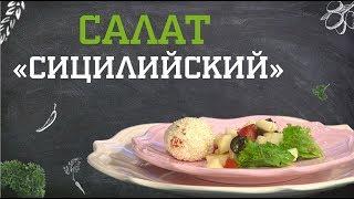 Сицилийский салат. Дело вкуса 28.01.2019