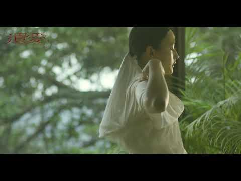 遺愛 (Elisa's Day)電影預告