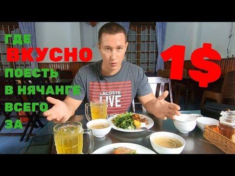 Где вкусно поесть в Нячанге за 1 доллар / самые дешёвые кафе в Нячанге / вьетнамская еда