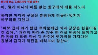 천사의 분노 22회(저…