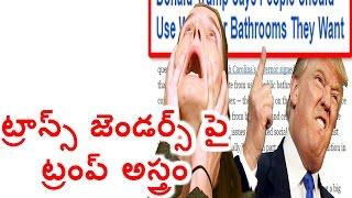 ట్రాన్స్ జెండర్స్ బాత్రూముపై కన్నేసిన ట్రంప్ | Donald Trump on Transgenders | Jordar News | HMTV