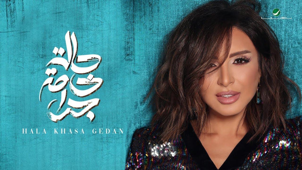 Angham … Hala Khasa Gedan - 2019 | انغام … حالة خاصة جدا - بالكلمات