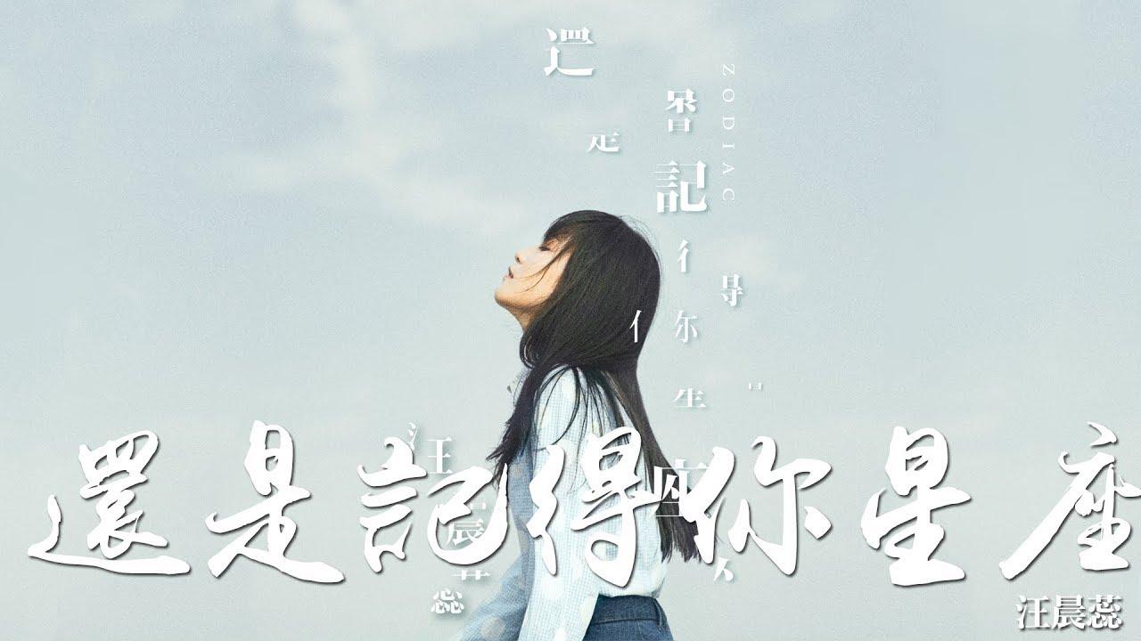 汪晨蕊 -《還是記得你星座》(個人首支粵語單曲)|歌詞字幕